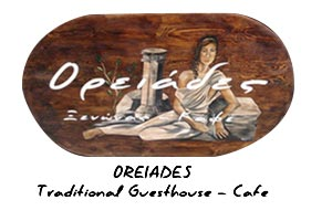 Oreiadis traditional Guesthouse